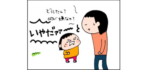 泣き叫ぶ3歳娘にイライラ…から一転!?私がきゅん♡とした理由のタイトル画像