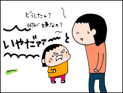泣き叫ぶ3歳娘にイライラ…から一転!?私がきゅん♡とした理由の画像3