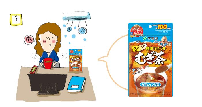子どもにも安心な伊藤園「健康ミネラルむぎ茶」で 夏の暑さ対策をはじめましょう!の画像16