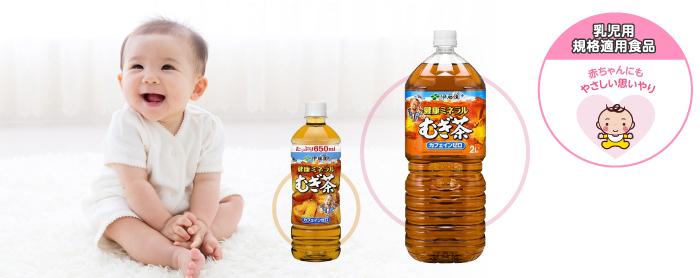 子どもにも安心な伊藤園「健康ミネラルむぎ茶」で 夏の暑さ対策をはじめましょう!の画像2
