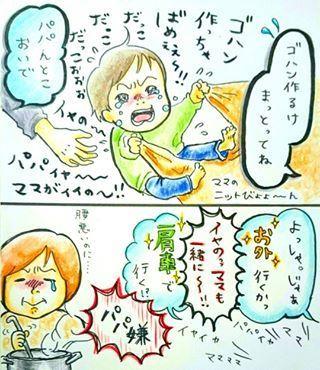 パパはライバル?!3歳男児の行動に、胸キュン&ニタニタが止まらない!の画像12