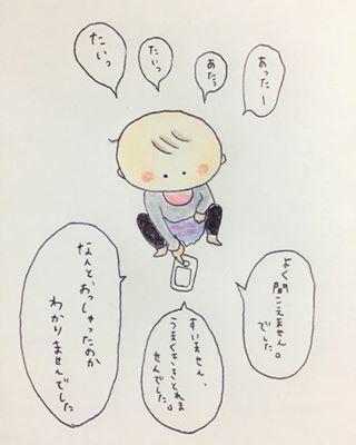 """「アタタタタタタ!」無邪気な""""いたずらムスメ""""に驚きの日々!の画像24"""