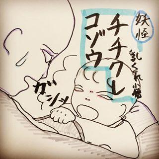 強烈!病みつき!「育児妖怪辞典」の画像14