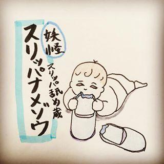 強烈!病みつき!「育児妖怪辞典」の画像8