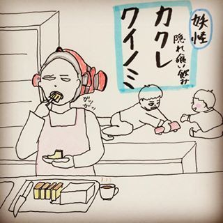 強烈!病みつき!「育児妖怪辞典」の画像12