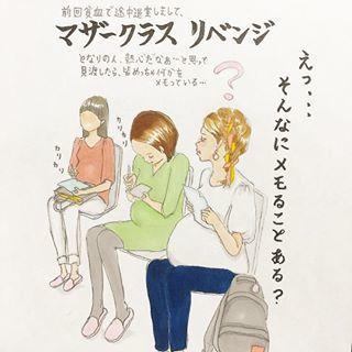 """「とりあえずメモるフリ。」自称""""意識低い系""""妊婦に、ほっこり共感!の画像14"""