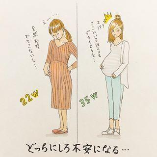 """「とりあえずメモるフリ。」自称""""意識低い系""""妊婦に、ほっこり共感!の画像18"""