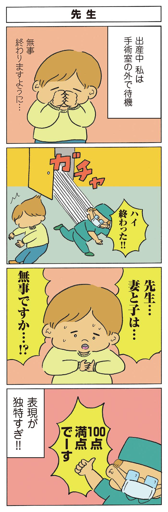 """「そっと置いたのに…!」大人気パパ漫画家さんの描く、""""うちの場合""""に爆笑の嵐!の画像10"""
