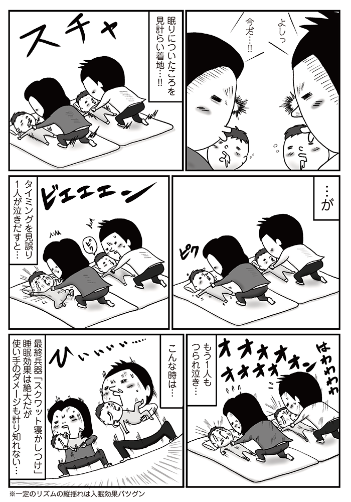 """「そっと置いたのに…!」大人気パパ漫画家さんの描く、""""うちの場合""""に爆笑の嵐!の画像2"""