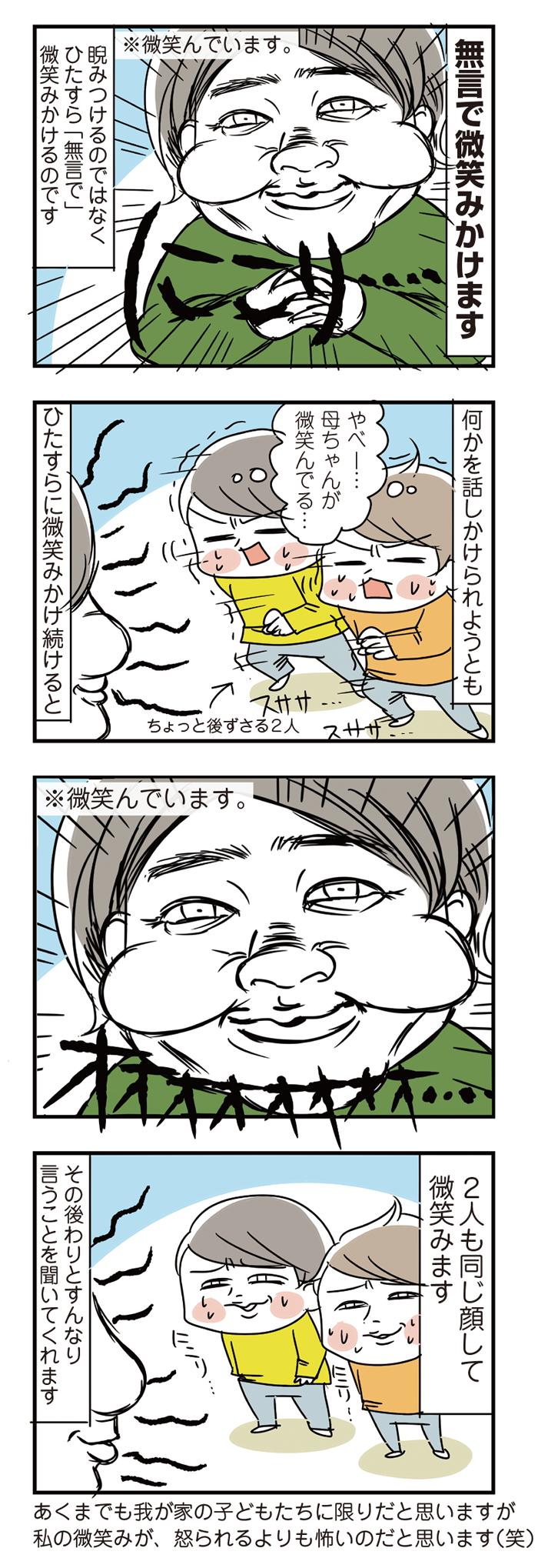 """これが""""我が家流""""子育てテクニック!?育児コミックエッセイ集「うちの子の場合!」の画像2"""