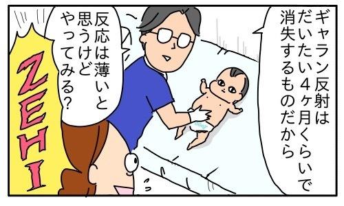 知らなかったなんて、もったいないー!!赤ちゃんのギャラン反射がたまらん♡の画像10