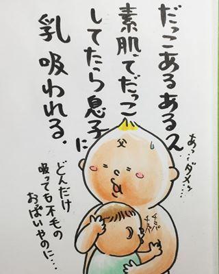 """「パパとママの抱っこの違いは何?(泣)」王道の""""パパあるある""""が大満載!の画像14"""