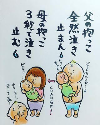 """「パパとママの抱っこの違いは何?(泣)」王道の""""パパあるある""""が大満載!の画像10"""