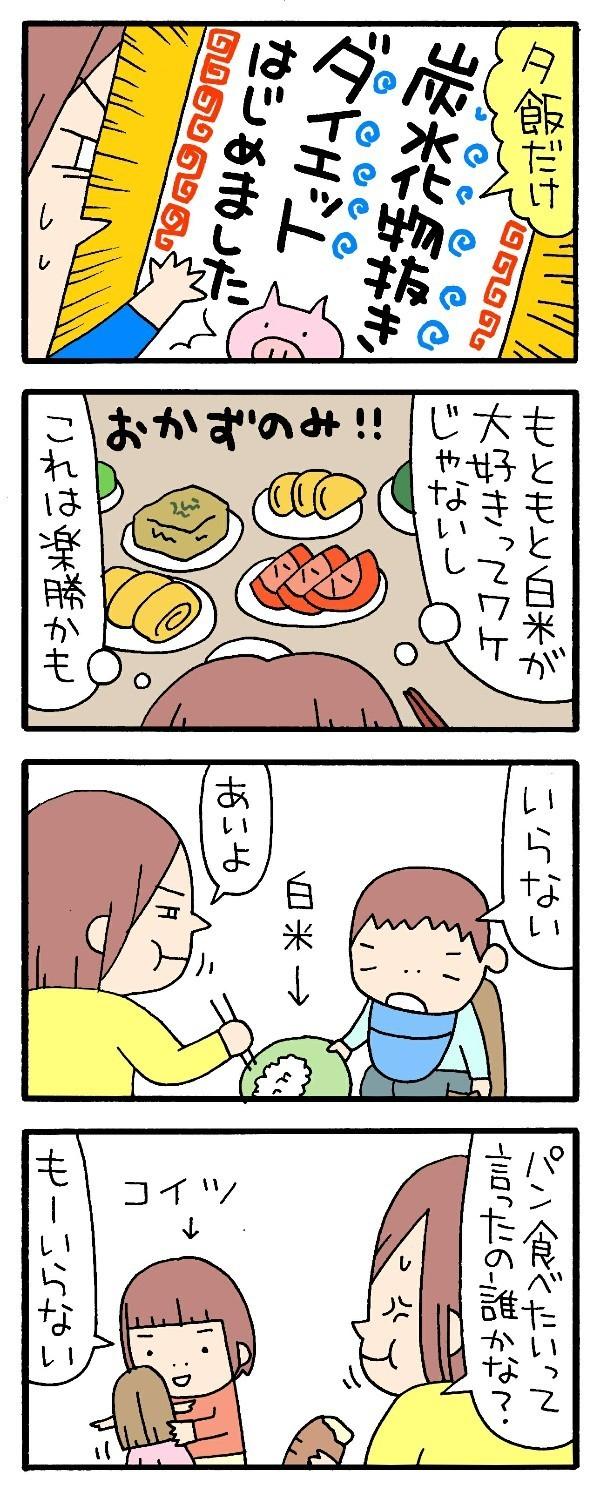 痩せたいのに…ママが産後ダイエットできない理由はこれでしたの画像3