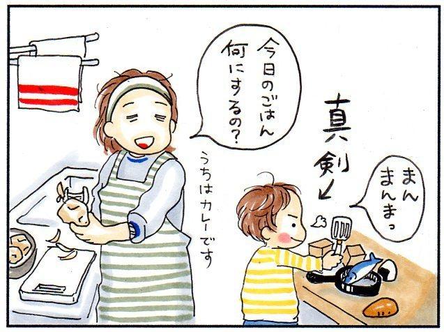 子どもの「後追い」で料理ができない…ある方法で、一石五鳥の効果が!の画像3