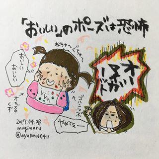 """試される母の演技力…!娘の""""Myワールド""""にツッコまずにいられない!の画像20"""