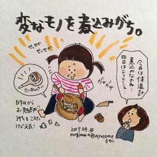 """試される母の演技力…!娘の""""Myワールド""""にツッコまずにいられない!の画像14"""