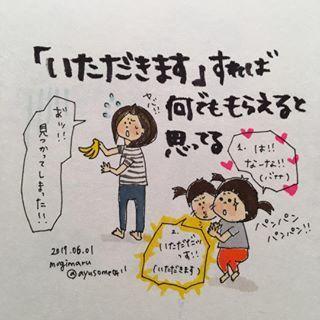"""試される母の演技力…!娘の""""Myワールド""""にツッコまずにいられない!の画像2"""