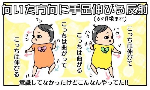 か、かわいすぎて鼻血出そう…大興奮な「赤ちゃんの反射」を勝手に10選♡の画像10