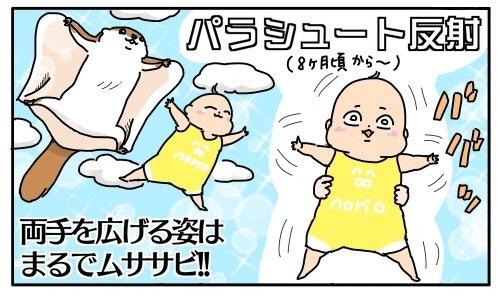 か、かわいすぎて鼻血出そう…大興奮な「赤ちゃんの反射」を勝手に10選♡の画像7