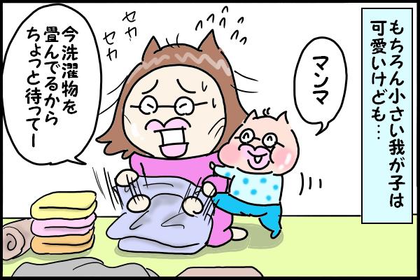 家事育児に追われる毎日の中で、ハッとさせられた先輩ママからの言葉の画像1