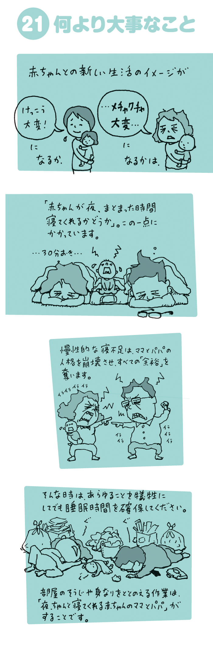 パパは共感、ママは落胆?!「ヨシタケシンスケ」さんの育児マンガが面白すぎる!の画像5