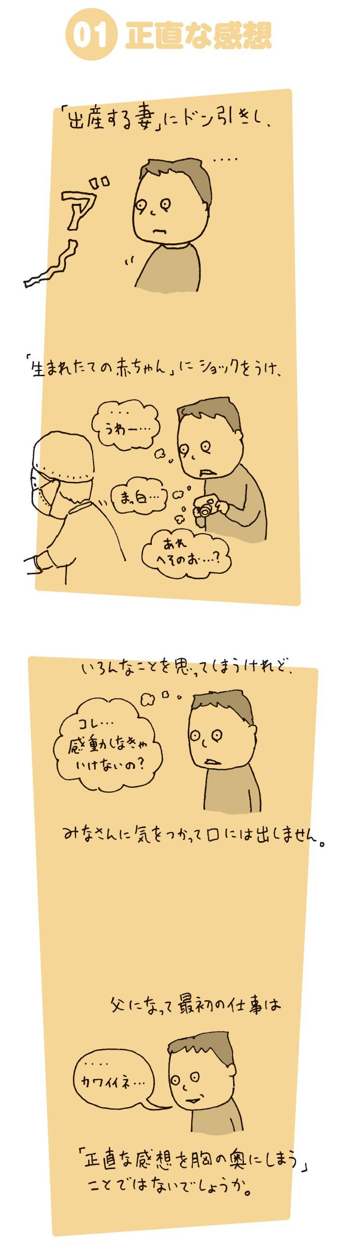 パパは共感、ママは落胆?!「ヨシタケシンスケ」さんの育児マンガが面白すぎる!の画像1