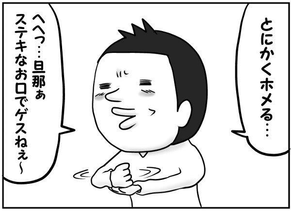 楽しく歯磨きしてもらいたい!父の試行錯誤の効果は…!?の画像6