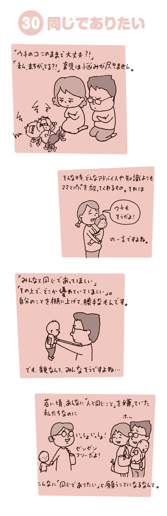 「親になるという事は…?」斬新な視点満載なヨシタケシンスケさんの育児マンガ!の画像3