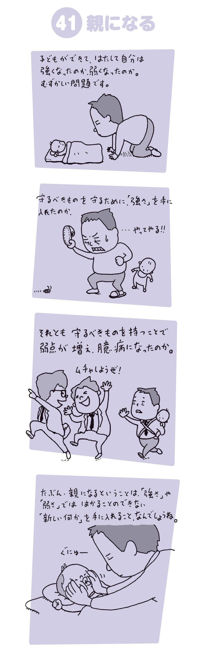 「親になるという事は…?」斬新な視点満載なヨシタケシンスケさんの育児マンガ!の画像9