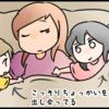なかなか寝ない子どもが思わず即寝する作戦とは!?のタイトル画像