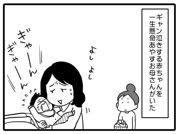 考えてみたら、ちょっと可笑しい…赤ちゃんがグズッた時、ついつい言っちゃうあの言葉の画像2