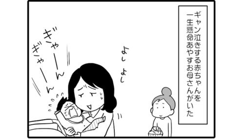 考えてみたら、ちょっと可笑しい…赤ちゃんがグズッた時、ついつい言っちゃうあの言葉のタイトル画像