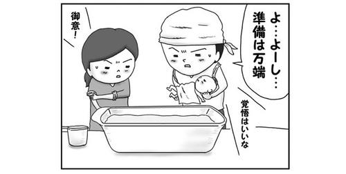 初めての沐浴にドキドキ…そんな時、実母の「一言」で気持ちがラクになりました。のタイトル画像
