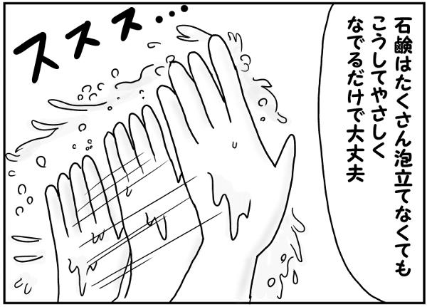 初めての沐浴にドキドキ…そんな時、実母の「一言」で気持ちがラクになりました。の画像12