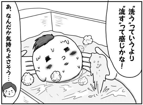 初めての沐浴にドキドキ…そんな時、実母の「一言」で気持ちがラクになりました。の画像13