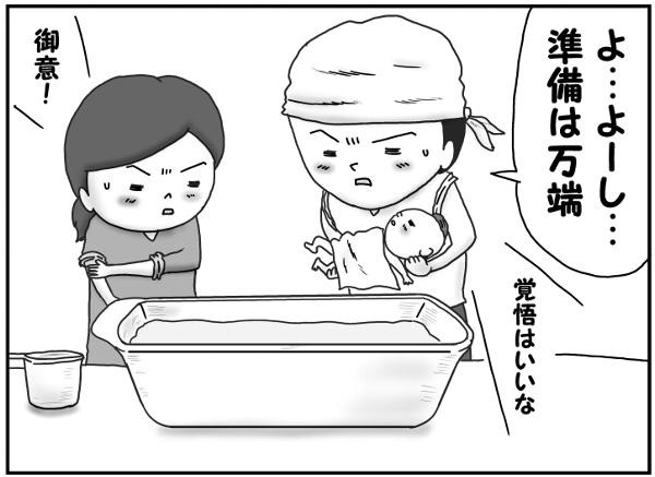 初めての沐浴にドキドキ…そんな時、実母の「一言」で気持ちがラクになりました。の画像3