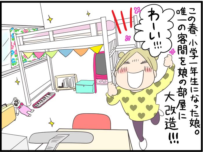 子ども部屋はあるけど…家の中の「ママのスペース」はどこに…!?の画像1