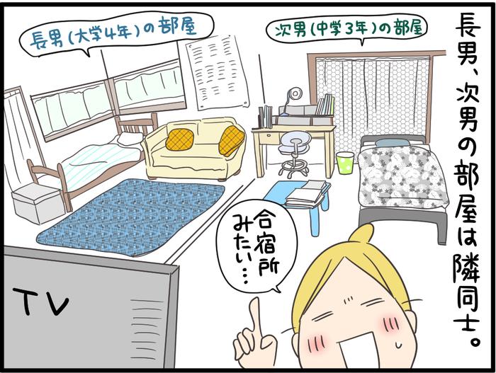 子ども部屋はあるけど…家の中の「ママのスペース」はどこに…!?の画像3