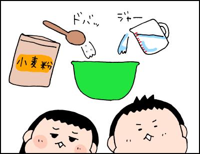 家にある材料2つでカンタン!手作り小麦粉ねんど遊びをしよう!の画像2