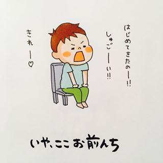 「いままで何だと思ってたの?!」2歳児の言葉のセンスが可愛すぎてメモリたい!の画像2