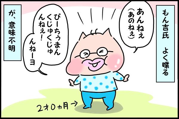 ヨチヨチ言葉の乳児とも、コレで会話のキャッチボールを楽しめちゃうんですの画像1