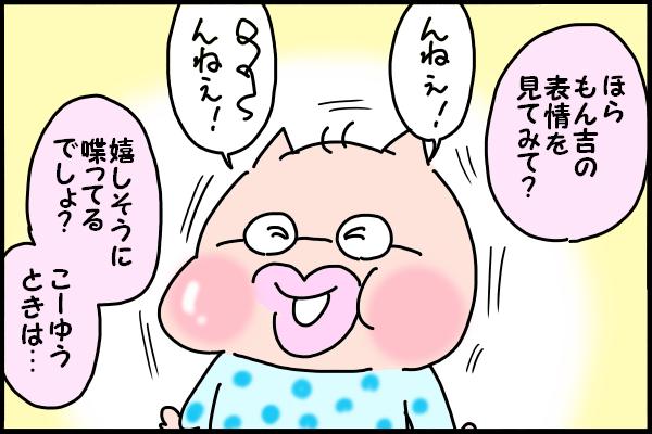 ヨチヨチ言葉の乳児とも、コレで会話のキャッチボールを楽しめちゃうんですの画像3