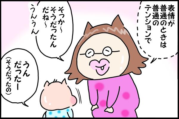 ヨチヨチ言葉の乳児とも、コレで会話のキャッチボールを楽しめちゃうんですの画像5