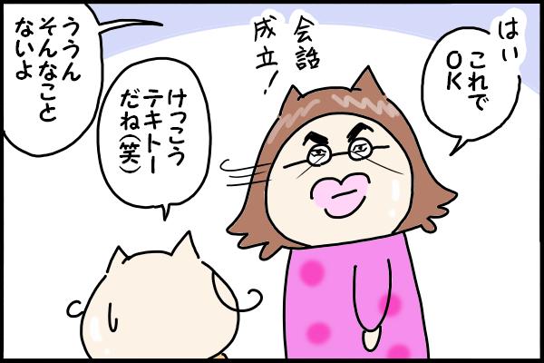 ヨチヨチ言葉の乳児とも、コレで会話のキャッチボールを楽しめちゃうんですの画像6