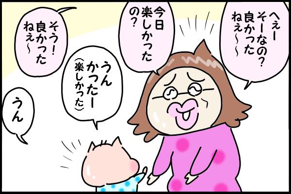 ヨチヨチ言葉の乳児とも、コレで会話のキャッチボールを楽しめちゃうんですの画像4