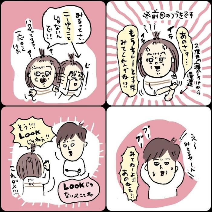 「最近って…」まるで、うちのことかと思った(笑)夫へのツッコミに大共感!まとめの画像4