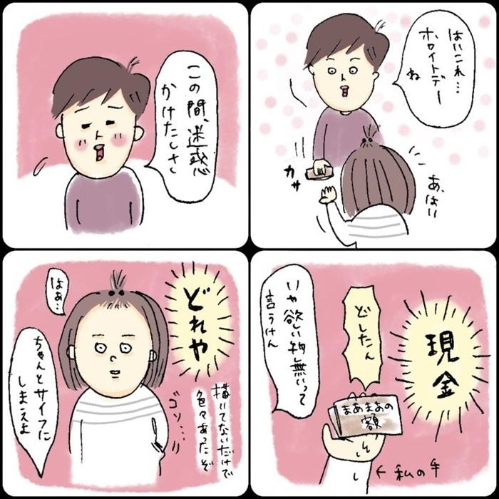 「最近って…」まるで、うちのことかと思った(笑)夫へのツッコミに大共感!まとめの画像17