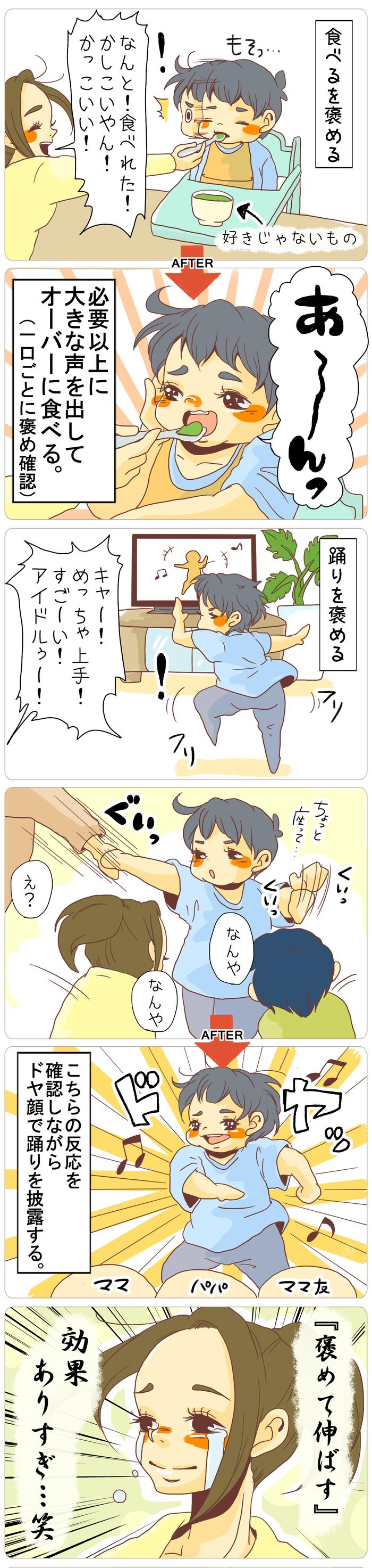 こんなに違うなんて!息子に「褒めて伸ばす」を実践した結果…(笑)の画像2