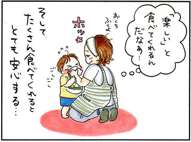 子どもの偏食でイライラ…そこから一歩前進できた「キッカケ」とはの画像6